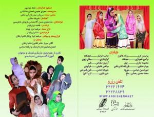 Afsane Sarzamin Ghalamestan2