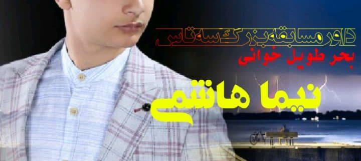 نیما هاشمی